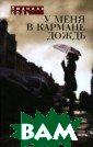 У меня в карман е дождь Людмила  Коль Произведе ния Людмилы Кол ь, собранные в  этой книге, раз личны по темати ке. В основу но вого романа `Зе мля от пустыни