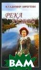 Река любви Влад имир Личутин Но вая повесть Вла димира Личутина