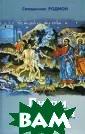 Люди и демоны С вященник Родион  Автор этой кни ги - православн ый священник. П ервое ее издани е, вышедшее в 1 991 году по бла гословению Митр ополита Санкт-П