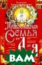 Православная се мья от А до Я С вещенник Алекса ндр Лазебный Чи тайте в этой за мечательной кни ге о вечных цен ностях - вере в  Бога, семейном  счастье, крепк