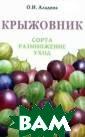 Крыжовник. Сорт а, размножение,  уход О. Н. Ала дина Крыжовник  издавна славитс я своими аромат ными, вкусными  и очень полезны ми ягодами. Ран нее плодоношени