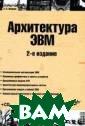 Архитектура ЭВМ  (+ CD-ROM) А.  П. Жмакин Пособ ие объединяет в  одном издании  теоретическую ч асть одноименно й дисциплины и  лабораторный пр актикум. Рассмо