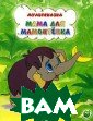 Мама для мамонт енка Д. Непомня щая Самые попул ярные герои `Со юзмультфильма`  возвращаются в  книжках серии ` Мультсказка`. В зрослые вспомня т свое детство,