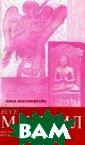 Михаил. Иисус и з Назарета и во скресение Христ а во плоти Эльз а Нассенштайн Н а основе эзотер ических и естес твеннонаучных и сточников автор  исследует деян