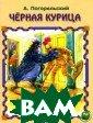 Черная курица А . Погорельский  `Черная курица,  или Подземные  жители` - это,  пожалуй, самая  грустная и трог ательная волшеб ная повесть для  детей в русско