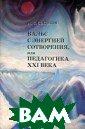 Вальс с Энергие й Сотворения, и ли Педагогика X XI века. Книга  1. Начала начал  А. С. Соколов  Одно из начал -  это школа. Име нно она дает мо лодому человеку