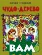 Чудо-дерево Кор ней Чуковский В  издание вошло  произведение Ко рнея Ивановича  Чуковского `Чуд о-дерево`.ISBN: 978-5-94707-070 -5