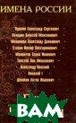 Петр Столыпин С ергей Кисин Кни га представляет  собой публицис тический роман  о Петре Аркадье виче Столыпине,  премьер-минист ре правительств а царя Николая