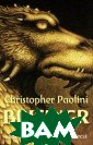 Brisingr Christ opher Paolini T he much-anticip ated third book  in Paolini&apo s;s Inheritance  Cycle continue s to rely heavi ly on classic f antasy tropes.
