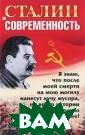 Сталин и соврем енность Джохадз е Д.В. Настояща я книга предста вляет собой сбо рник докладов,  блицдокладов и  выступлений в д искуссиях участ ников междунаро
