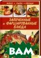 Запеченные и фа ршированные блю да. Мясо. Рыба.  Овощи С. Н. Ва силенко В книге  представлены к лассические и с овременные реце пты запеченных  в духовке и фар