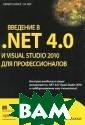 Введение в .NET  4.0 и Visual S tudio 2010 для  профессионалов  Алекс Макки Кни га `Введение в  .NET 4.0 и Visu al Studio 2010  для профессиона лов` как раз и