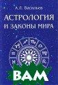 Астрология и за коны мира А. Л.  Васильев Закон ы в мире сущест вуют разные. Но  основополагающ ие из них сформ ированы планета ми, и в первую  очередь светила