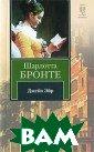 Джейн Эйр. Книг а на все времен а Шарлотта Брон те Перед вами -  одна из самых  знаменитых книг  всех времен и  народов. Книга,  на которой выр осли поколения