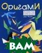 Оригами. Интере сные модели для  начинающих Дай  Нгуен От пелик ана к вороне, о т кардинала к к акаду - вас жде т целая стая эк зотических и яр ких птиц! Крыла