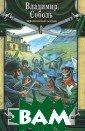 Время героев Вл адимир Соболь Э та книга о геро ях. О солдатах  и офицерах, кот орые с отменной  храбростью, не  жалея сил и кр ови, собственны ми штыками вбив