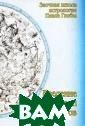 Введение в горо скоп. Системы д омов П. П. Глоб а Предлагаемое  вниманию читате ля методическое  пособие являет ся руководством  для практическ ого изучения Ав