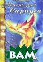 Мистерия Сириус а в свете леген д о царях птиц  С. М. Брюшинкин  176 стр. Среди  многочисленных  описаний вспыш ек Сириуса в ми фологии обращае т на себя внима