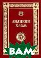 Великий храм А.  Рогачевский В  книге представл ено изложение д уховного опыта,  священнослужит еля древнейшей  ведической трад иции. Опыта, ко торый сочетает