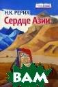 Сердце Азии Н.  К. Рерих В 1923  1928 годах Н.K .Рерихом была о существлена зна менитая Централ ьно-Азиатская э кспедиция (по И ндии, Тибету, М онголии, Алтаю)