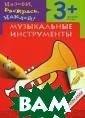 Музыкальные инс трументы. Раскр аска с наклейка ми. Для детей 3 -5 лет Наталья  Мигунова В книг е собраны рисун ки и стихи по т еме `Музыкальны е инструменты`.