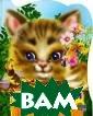 Любопытные коте нок Елена Пыльц ына Прочитайте  Вашему малышу и сторию про любо пытного котенка . Красочные илл юстрации привле кут внимание ре бенка. Книга с