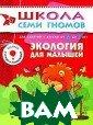 Экология для ма лышей. Для заня тий с детьми от  6 до 7 лет Д.  Денисова Из это й книжки ребено к узнает, наско лько важны для  существования ж изни на Земле л