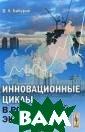 Инновационные ц иклы в российск ой экономике В.  Л. Бабурин В н астоящей книге  предлагается ин новационная мод ель пространств енно-временных  циклов развития