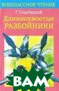 ������������� � ��������� �. �� �������� ������  �������� ����� ������� �������  ��������� � �� ������. ISBN:97 8-5-9951-0681-4