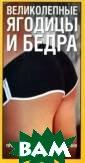 Великолепные яг одицы и бедра.  Проверенные мет оды укрепления  мышц `проблемны х зон` Том Сибу рн Вы пытались  привести в поря док бедра и улу чшить `вид сзад
