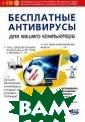 Бесплатные анти вирусы для ваше го компьютера +  бесплатное исп ользование плат ных антивирусов  (+ CD-ROM) Н.  Т. Разумовский,  А. П. Борц, Р.  Г. Прокди Реал