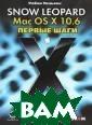 Mac OS X 10.6 S now Leopard. Пе рвые шаги Робин  Уильямс В данн ой книге Робин  Уильямс предлаг ает начинающим  пользователям,  даже тем, кто п режде вовсе не
