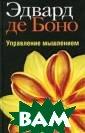 Управление мышл ением Эдвард де  Боно Образно о писаны 6 различ ных режимов, ра мками которых ч еловек может оч ертить процесс  своего мышления  в тот или иной