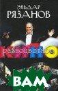 Разноцветное ки но Эльдар Рязан ов Эта книга от ражает самые ра зные грани лите ратурного творч ества Эльдара Р язанова. Здесь  и стихотворения , и новеллы, и