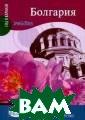Болгария Клод Э рве-Базен В это м карманном пут еводителе вы на йдете все самое  важное из того , что связано с  историей, дост опримечательнос тями и современ
