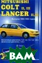 Автомобили Mits ubishi Colt II,  III; Lancer II , III. Выпуска  1984-1992 годов . Бензиновые дв игатели: 1,2; 1 ,3; 1,5; 1,6; 1 ,8 л. Дизельный  двигатель: 1,8