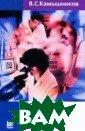 Справочник по к линико-биохимич еским исследова ниям и лаборато рной диагностик е В. С. Камышни ков В справочни ке приведены св едения о соврем енной методолог