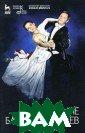 Изучение бальны х танцев А. Мак син А.Максин (В енгеров) - моск овский балетный  актер, автор к ниги `Изучение  бальных танцев` . Первое издани е было выпущено