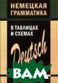 Немецкая грамма тика в таблицах  и схемах Е. А.  Тимофеева Данн ое издание приз вано помочь изу чающим немецкий  язык системати зировать и стру ктурировать зна
