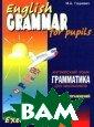English Grammar  for Pupils / � ��������� ����� ������ ����� �� � ����������. � ������ �������� ��. ����� 2 �.  �. �������� ��� ��������� ����� �� ���������� �