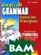 English Grammar  Exercises Dial ogues / ������� ��� ����������  � ����������� �  ��������. ���� � 1 �. �. ����� ��� ������� ��� ��������� �����  ������� ������