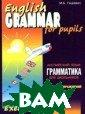 English Grammar  for Pupils / � ��������� ����� ������ ����� �� � ����������. � ������ �������� ��. ����� 1 �.  �. �������� ��� ��������� ����� �� ���������� �