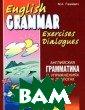 English Grammar  Exercices Dial ogues / ������� ��� ����������  � ����������� �  ��������. ���� � 2 �. �. ����� ��� ������� ��� ��������� �����  ������� �� ���