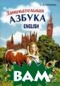 Занимательная а нглийская азбук а О. Ю. Крашако ва Книга предна значена для дет ей дошкольного  и младшего школ ьного возраста.  Предполагается  совместная раб