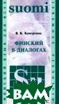 Финский в диало гах В. К. Кочер гина Это пособи е предназначено  для тех, кто х очет овладеть ф инской разговор ной речью. Оно  построено по ко ммуникативному