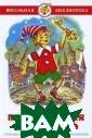 Приключения Бур атино Алексей Т олстой `Когда я  был маленький  - очень, очень  давно,- я читал  одну книжку: о на называлась ` Пиноккио, или П охождения дерев
