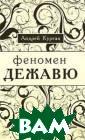 Феномен `дежа в ю` Андрей Курга н Книга посвяще на одному из са мых загадочных  переживаний соз нания: дежа вю,  когда человеку  кажется, что п роисходящее с н