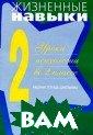Жизненные навык и. Уроки психол огии во 2 класс е. Рабочая тетр адь школьника Ю . С. Архипова,  Н. Д. Комолова,  Д. В. Рязанова , В. Ю. Чал-Бор ю Рабочая тетра