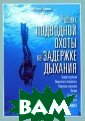 Учебник подводн ой охоты на зад ержке дыхания М арко Барди Непр оницаемая тишин а. Кристально п розрачная вода.  В переплетения х водорослей ск рываются рыбы ф