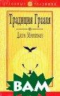 Традиции Грааля  Джон Мэттьюз П редания, связан ные с Граалем,  его посвящениям и и испытаниями , являются част ью традиции, во сходящей к коро лю Артуру, и по